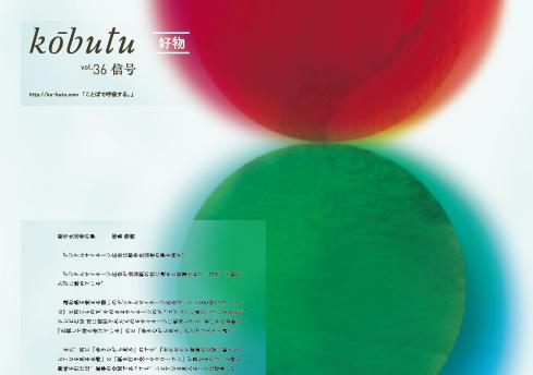 『好物』vol.36(「信号」)