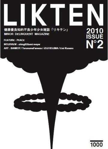 『LIKTEN』2号(2010年)。テーマは「平和」。