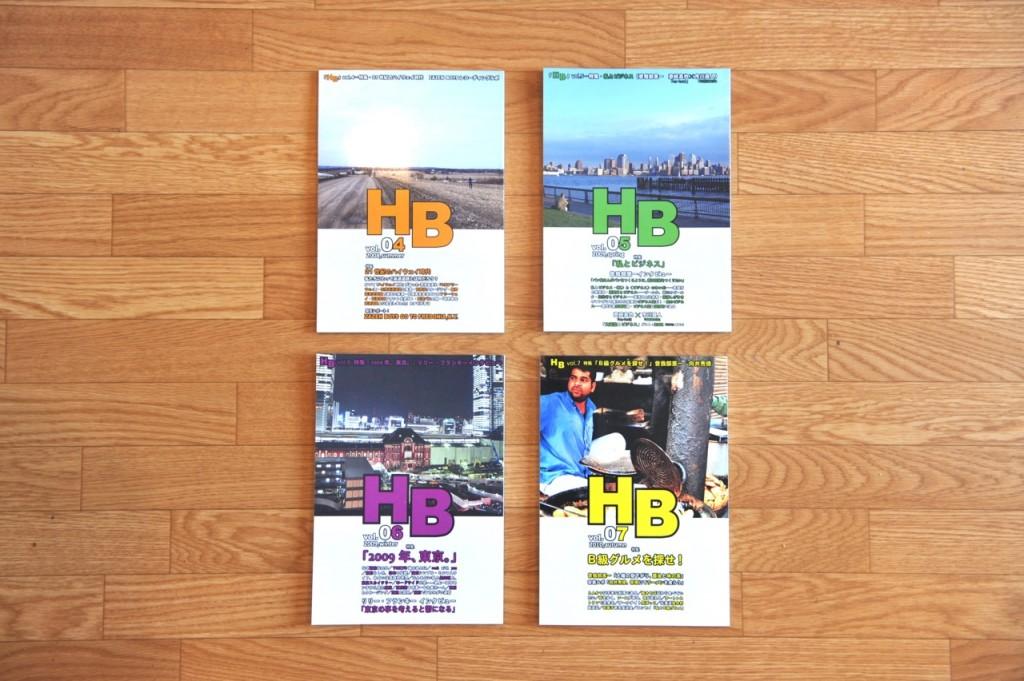 2007年に創刊した『HB』。vol.07まで刊行。