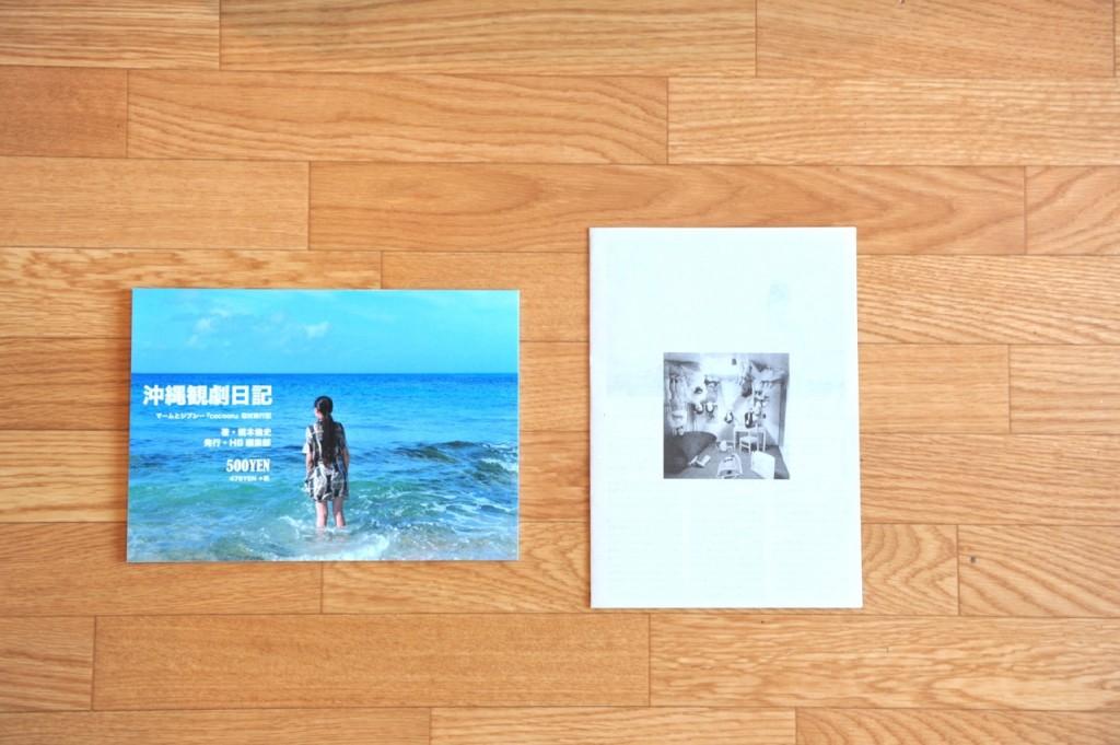 『沖縄観劇日記』(左)と『faifai ZINE』(右)
