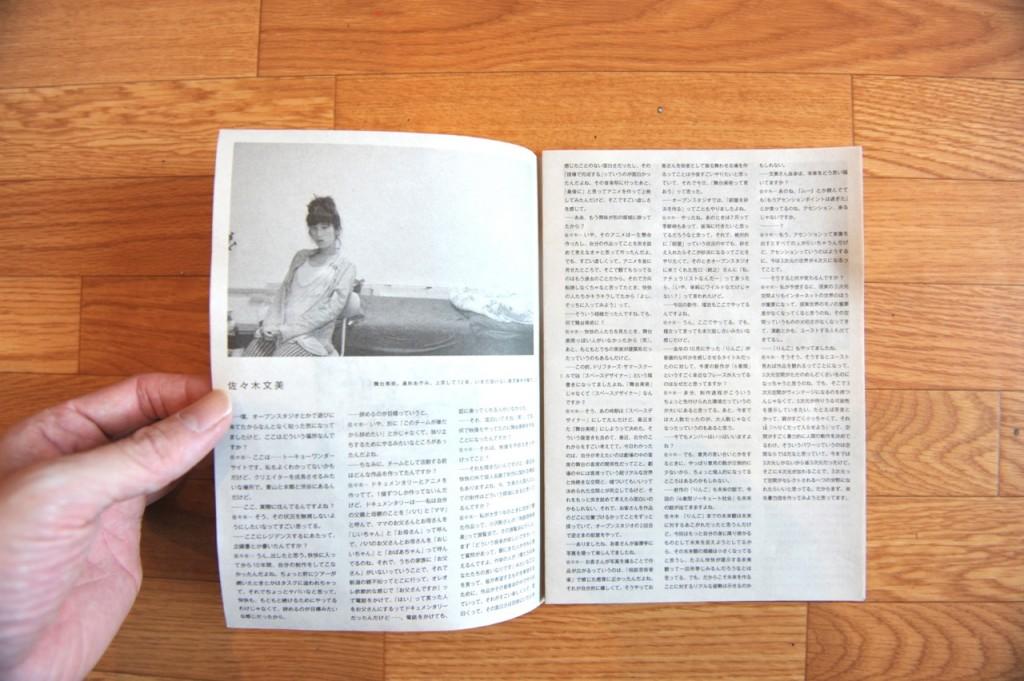 『faifai ZINE』(2013年10月発行)