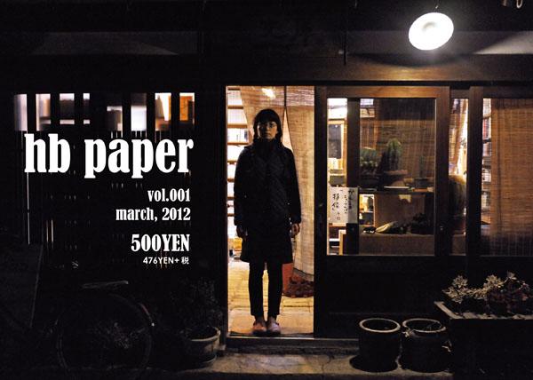 2012年に創刊した『hb paper』。vol.003まで刊行(写真はvol.001)。
