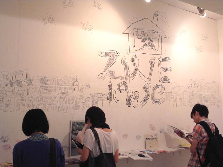 """2013年7月にGallery Conceal Shibuyaで開催した「ZINE house vol.2 """"KAMIBU&yakk""""」の様子。1週間の期間中にさまざまな作家によるzineやミニコミ、リトルプレス、フリーペーパーを展示するだけでなく、トークイベントやパーティーなども開催。"""