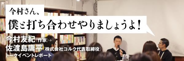 sadoshima_imamura_banner